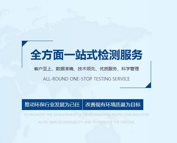 河南环境检测公司