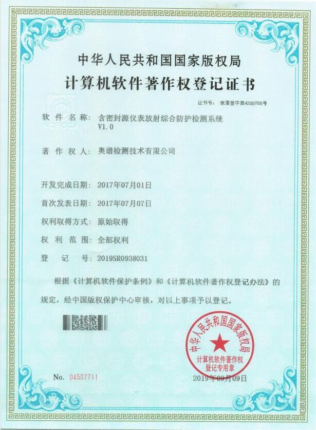 ..登记证书