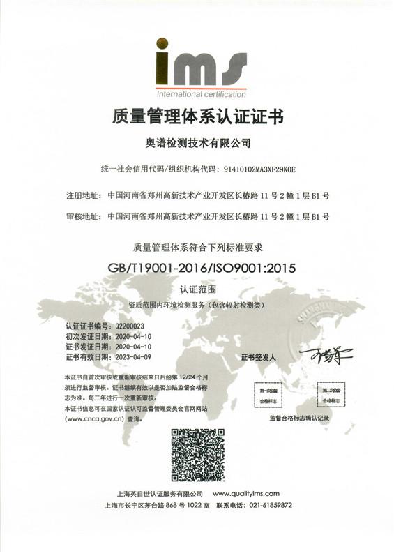 ISO9001的证书