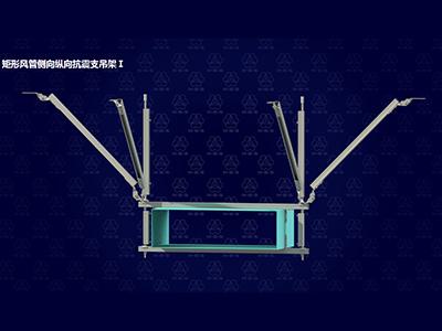 空调系统四川抗震支架