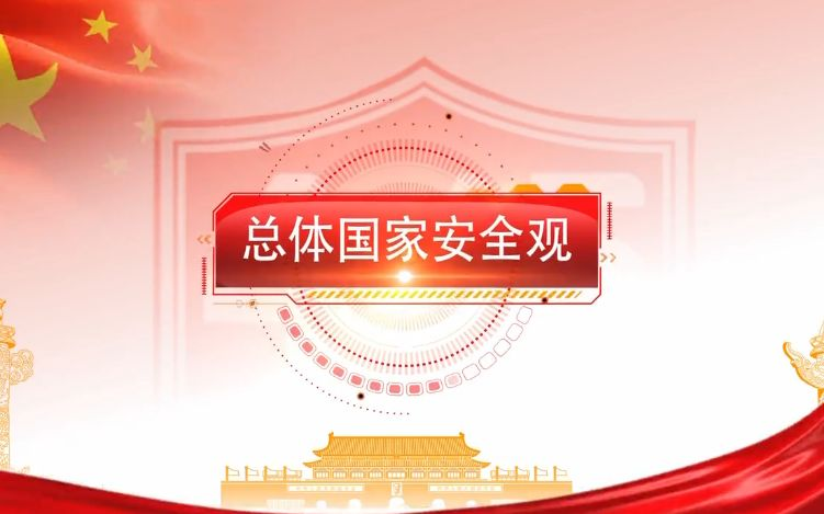 总体国家安全观为治蜀兴川提供坚实的臂膀