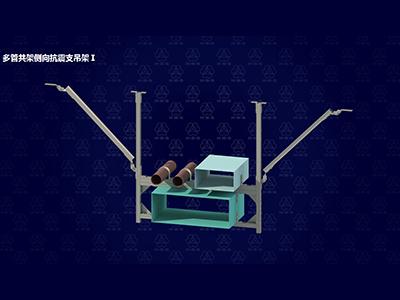 多管共架抗震支吊系统