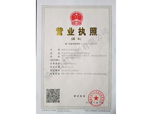 四川金属线槽批发公司荣誉资质