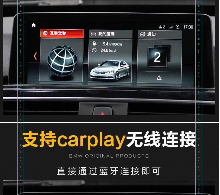 成都宝马改装-宝马carplay导航系统