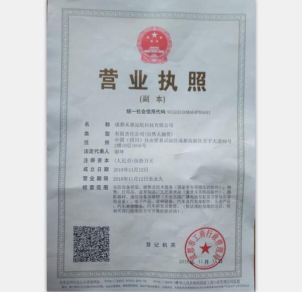 成都禾惠远航科技有限公司营业执照