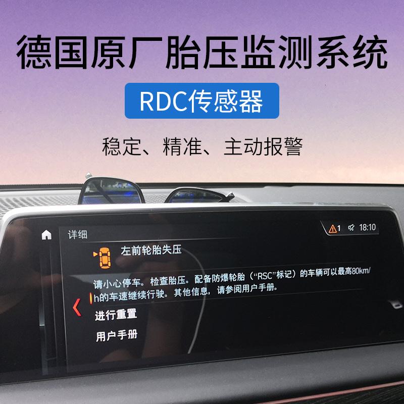 宝马原厂新款5系GT3系X3/X5/X7实时胎压监测温度探测气压显示轮胎