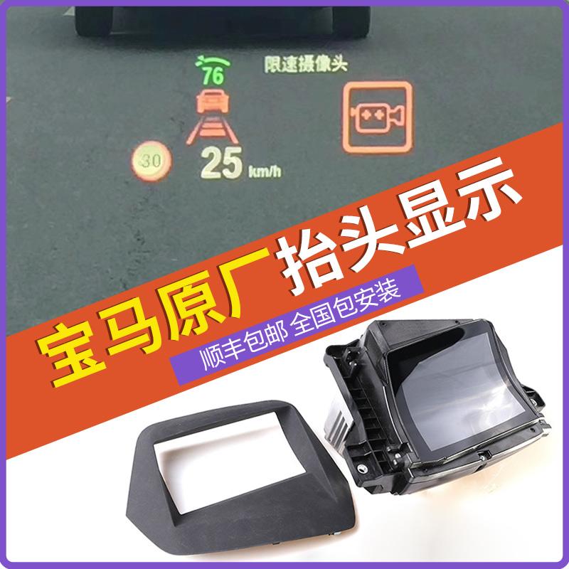 宝马原厂34567系液晶仪表 x3X4x5X6系5GT全液晶仪表改装HUD抬显器