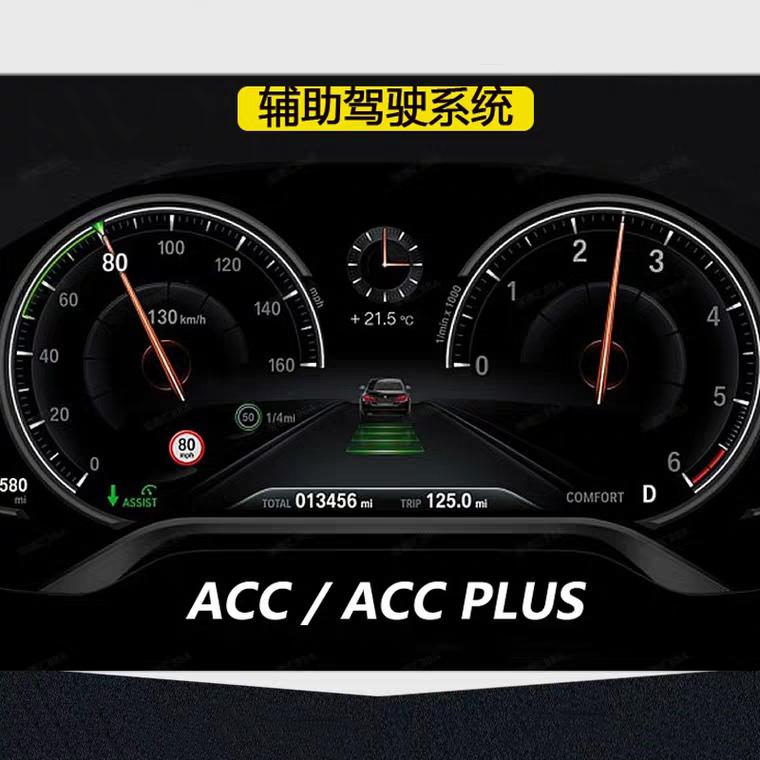 宝马原厂增强ACC自适应巡航PLUS增强型驾驶辅助 kafas