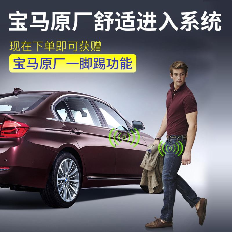 宝马原厂3系新款5系新x5改装无钥匙舒适进入一脚踢离开锁车门把手