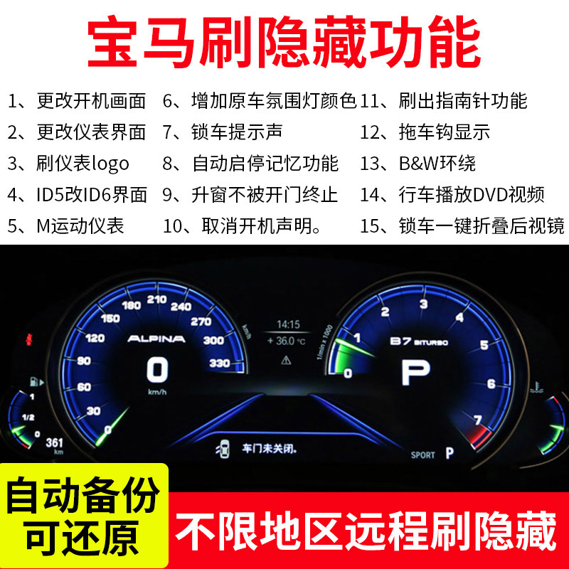 宝马新3/5/7系5GT刷隐藏X1X2X4X6系隐藏功能OBD编程 F G底盘