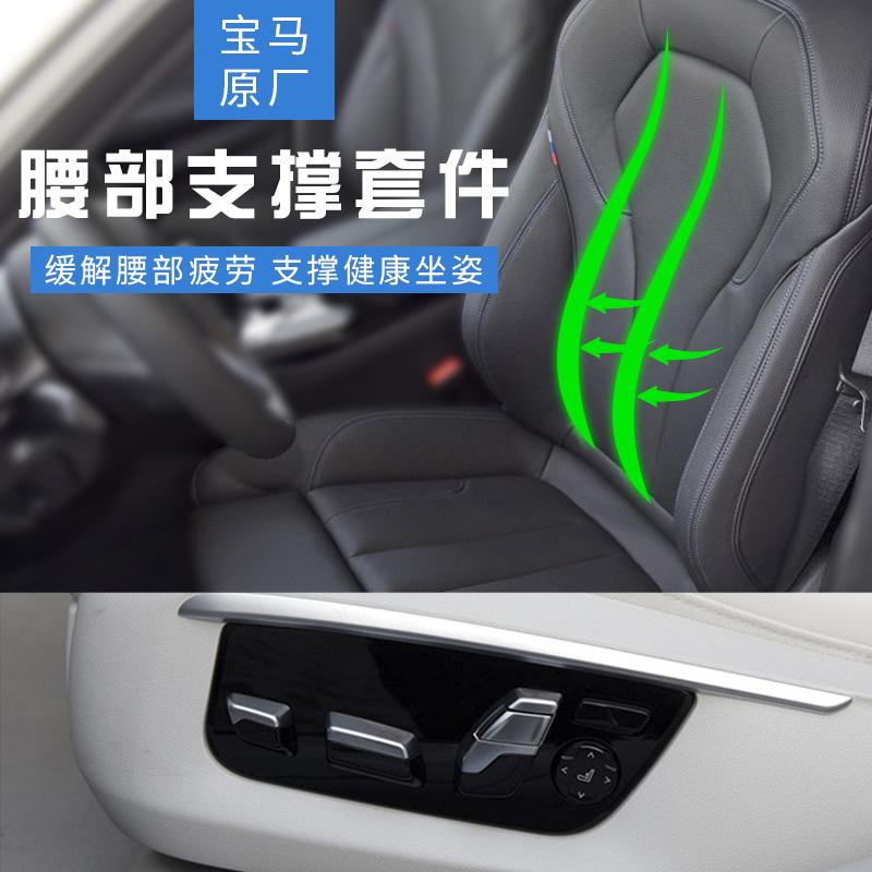 宝马原厂3系X1新五系X5/X3/X4/6GT护腰腰靠腰部支撑顶腰舒适座椅