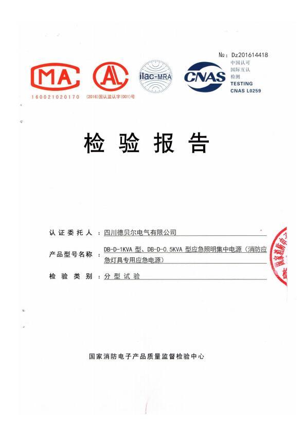 检验报告0.5~1KVA