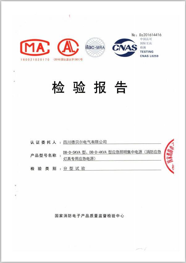 检验报告4~5KVA