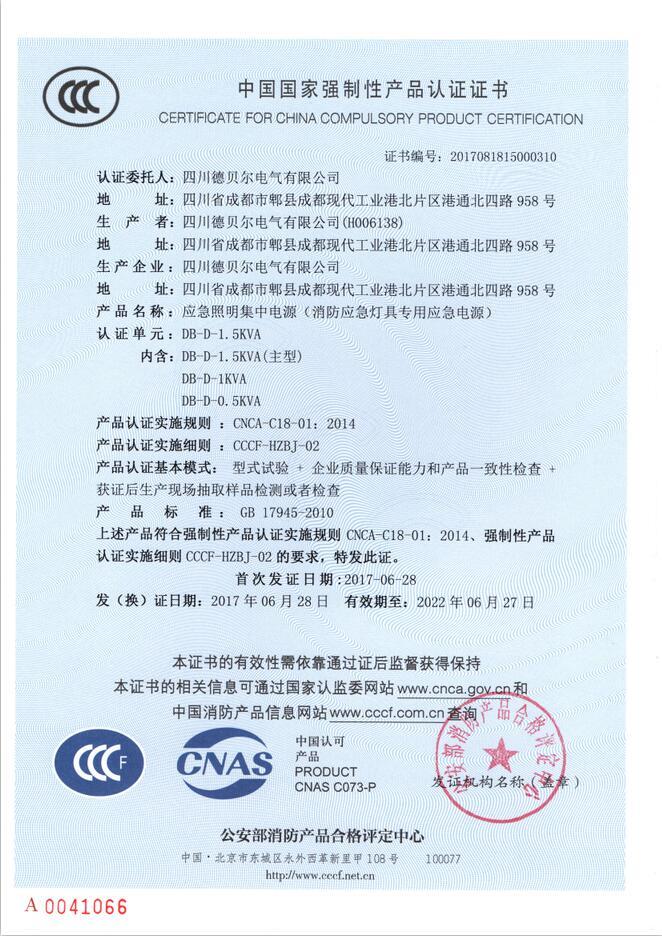 3C证书0.5~1.5KVA