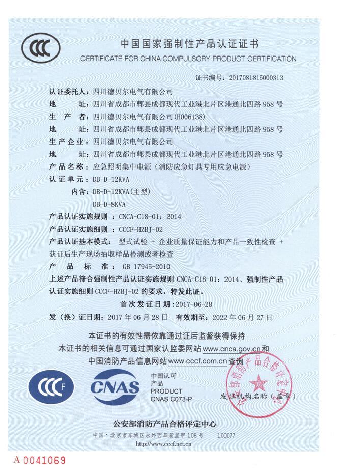 3C证书8~12KVA