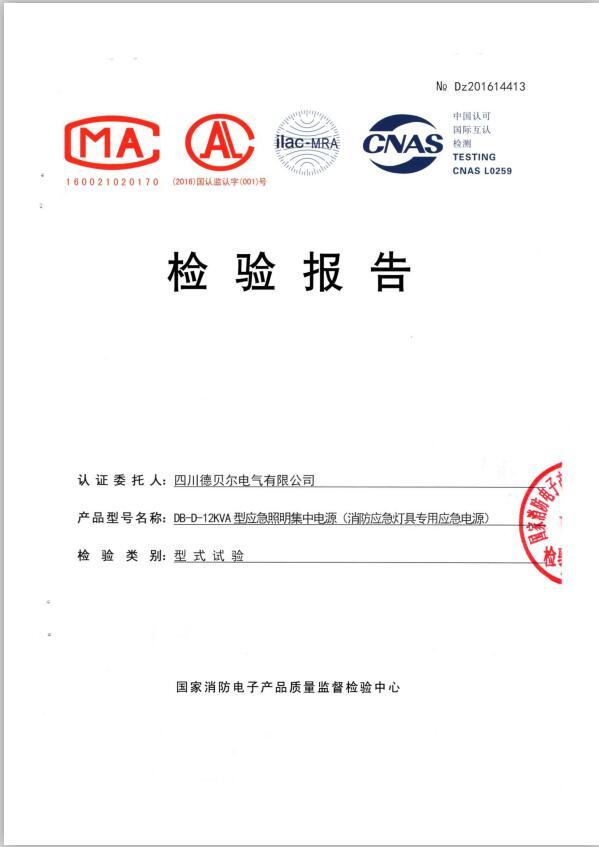 检验报告12KVA