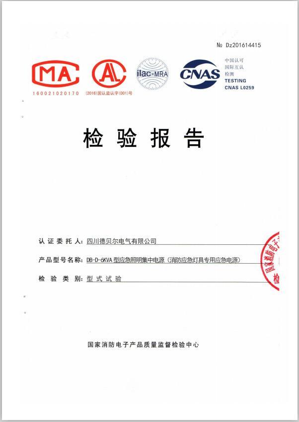 检验报告6KVA