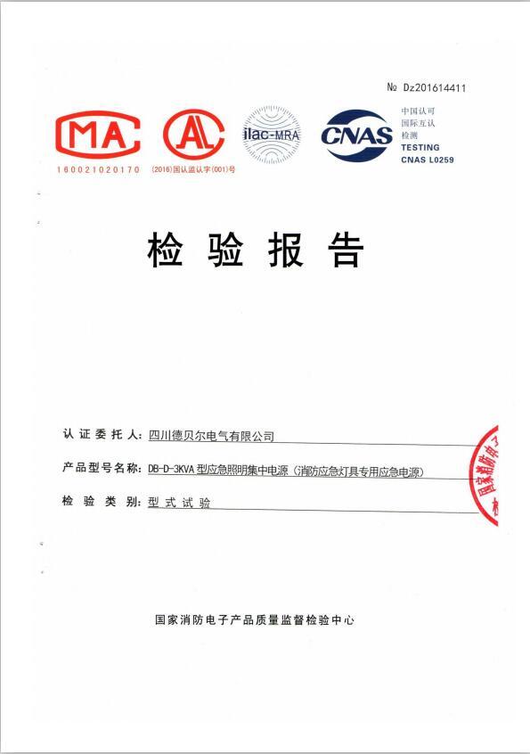 检验报告3KVA