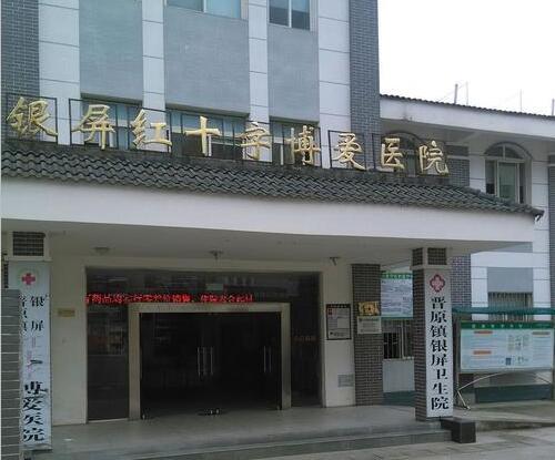 大邑县晋原镇公立卫生院