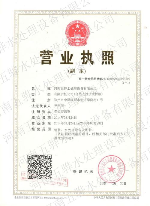河南水处理设备厂家营业执照