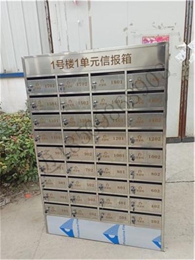 建业城信报箱
