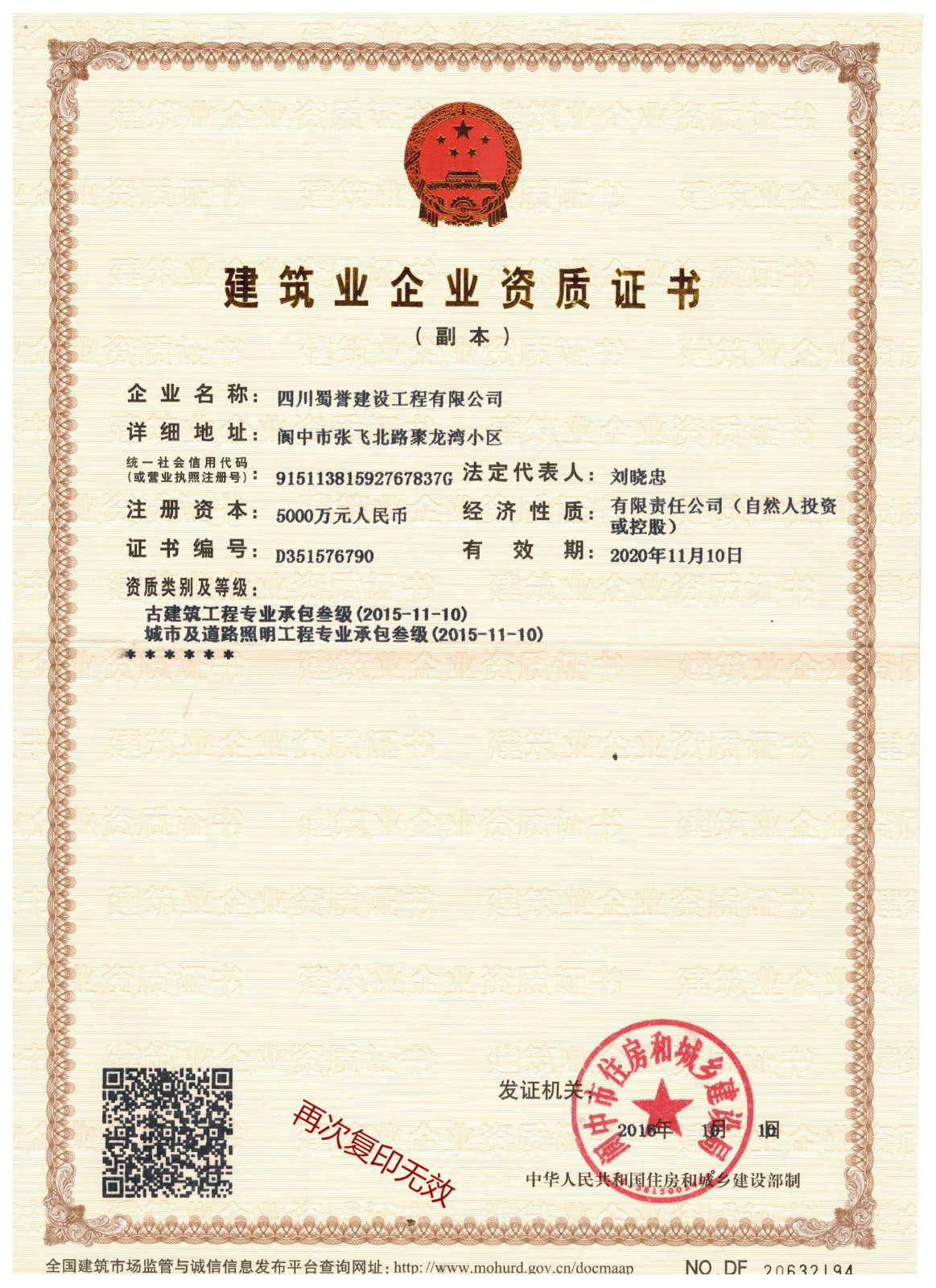 照明工程资质证书