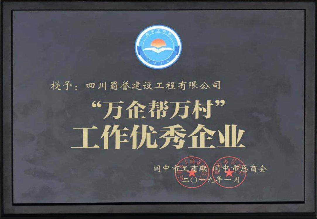 """获""""万企帮万村""""荣誉称号"""