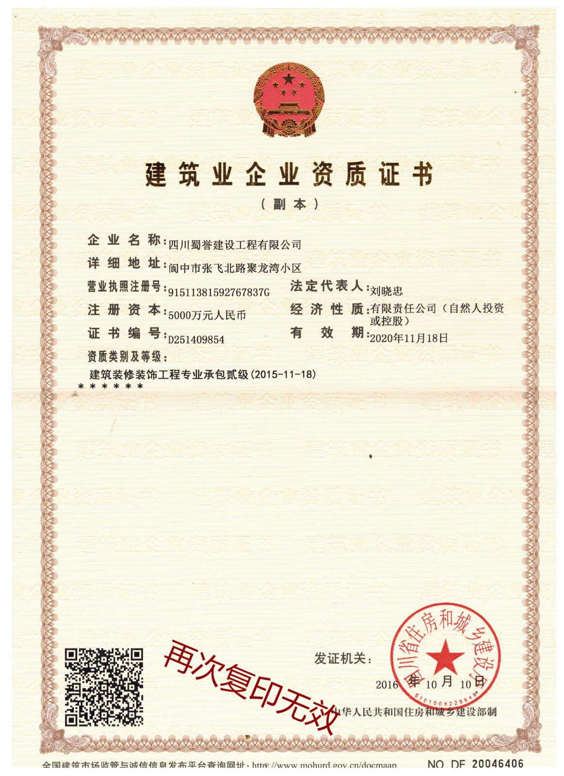建筑装修资质证书