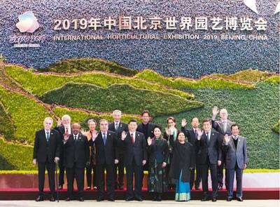 中国北京世界园艺博览会开幕