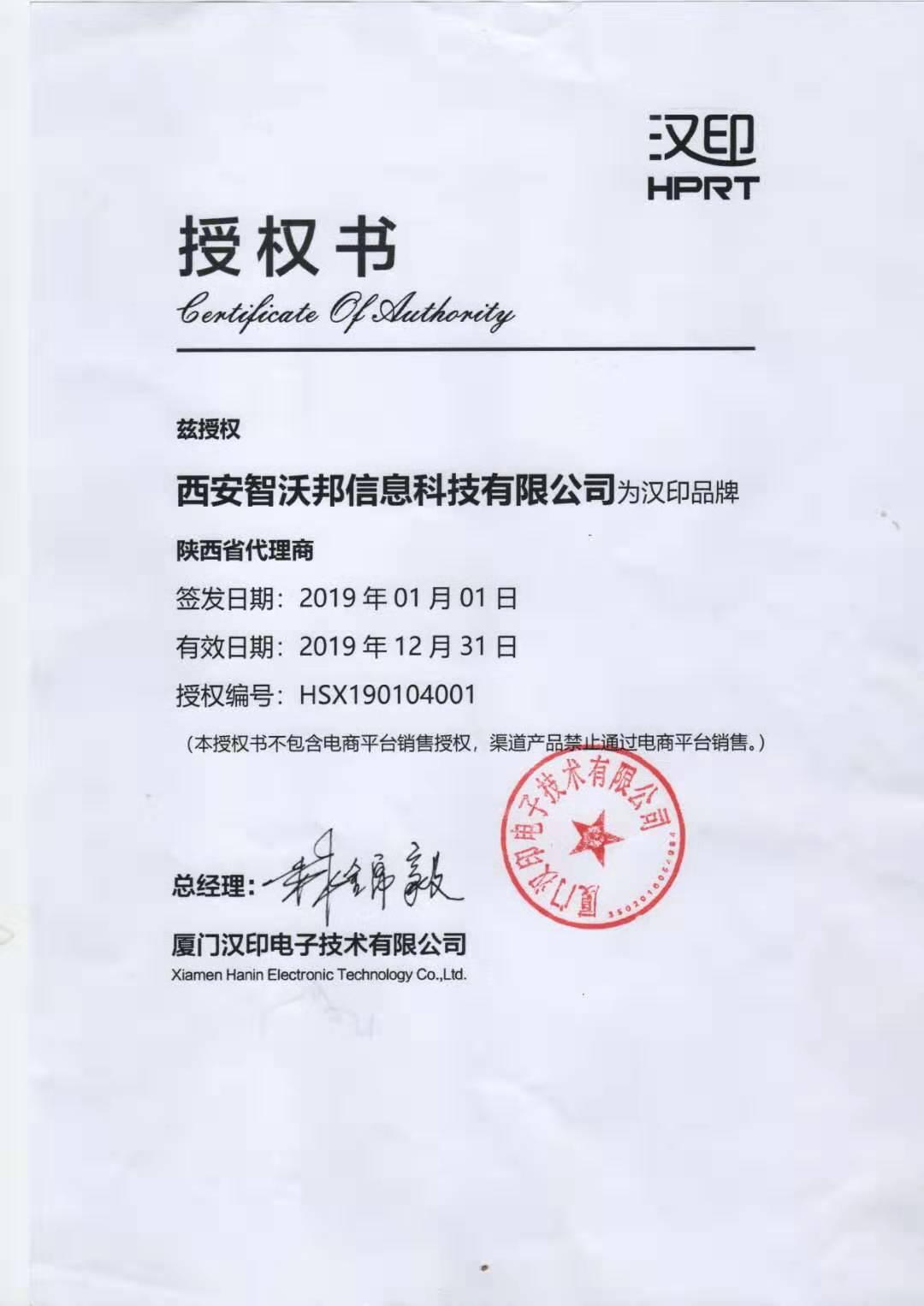 汉印陕西代理授权书