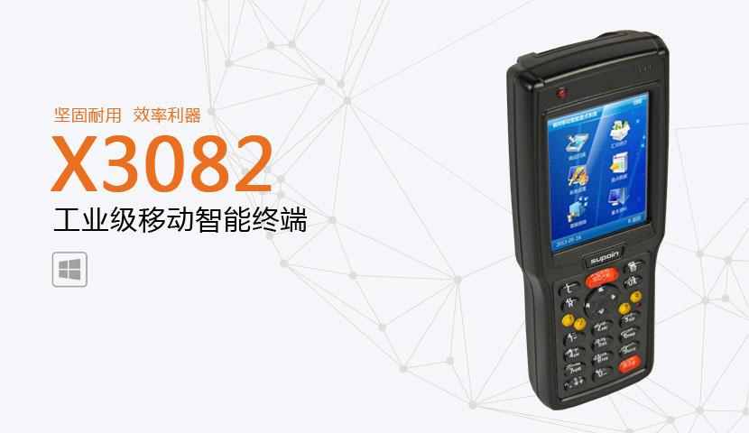 陕西X3082型移动智能终端