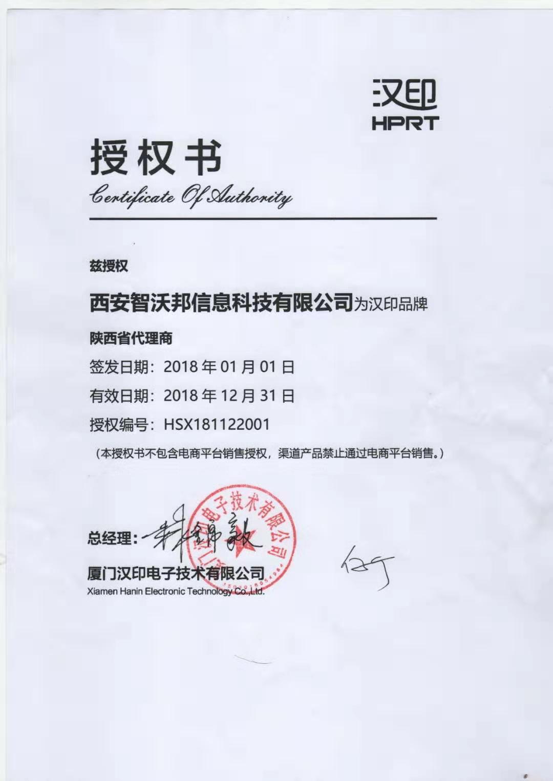 2018汉印陕西代理授权书