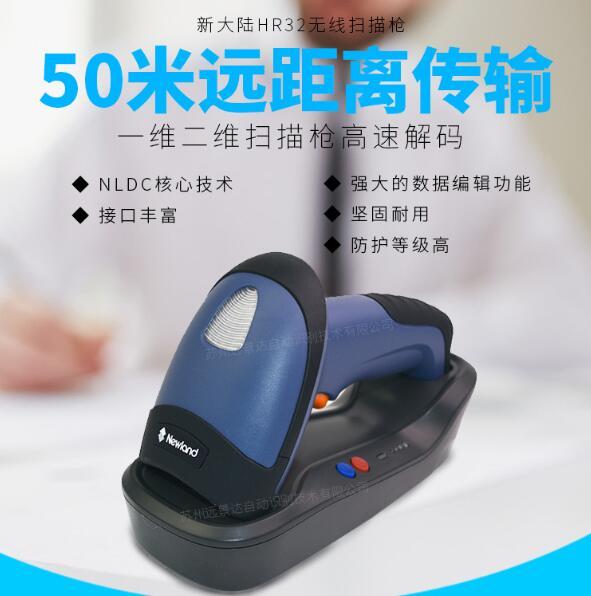 新大陆NLS-HR32二维无线条码扫描器批发