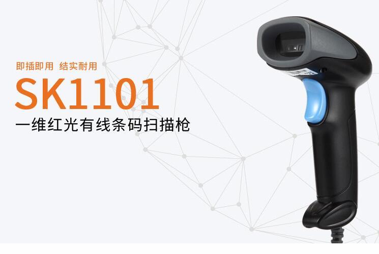 SK1101一维有线扫描器