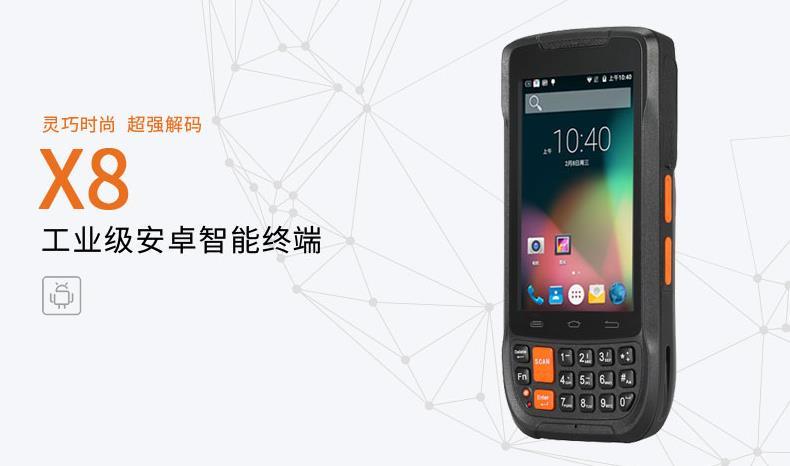 X8型智能手持终端PDA批发