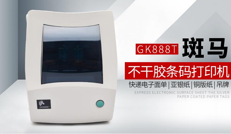 斑马GK-888T条码打印机批发