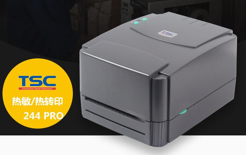 TSC244PRO条码打印机批发
