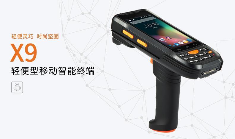 X9型智能手持终端PDA批发