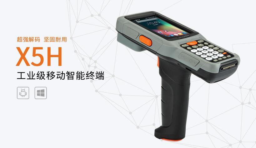 X5H型智能手持终端批发