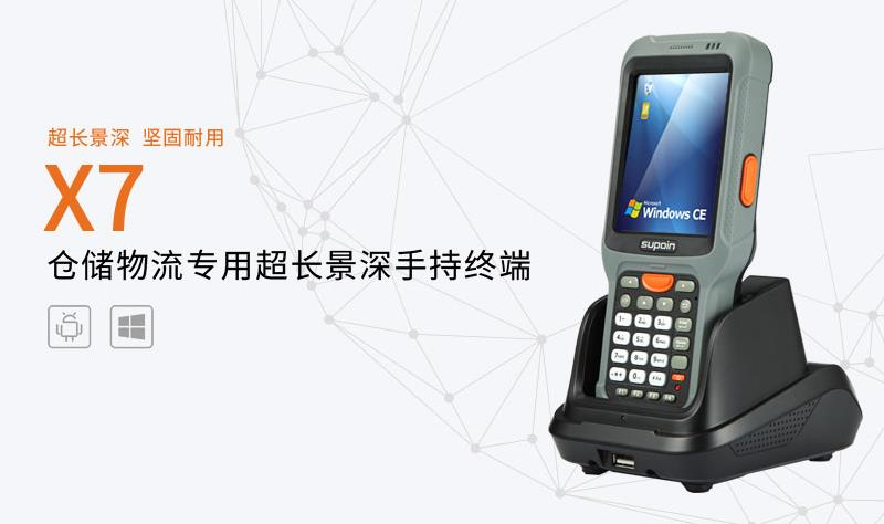 X7型长距手持终端PDA价格