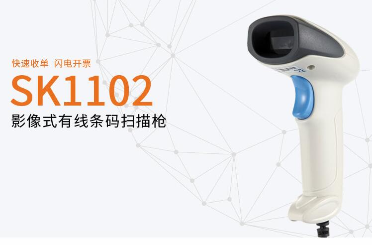 SK1102二维有线扫描器批发