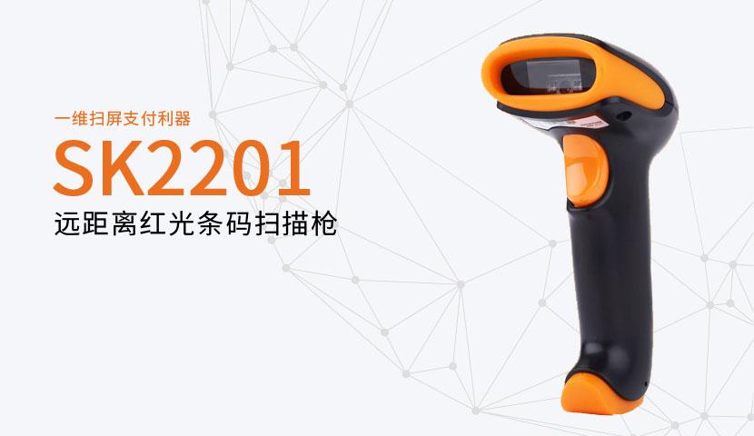 陕西SK2201一维有线扫描器