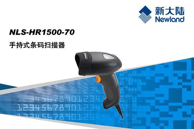 新大陆HR15系列无线条码扫描器价格