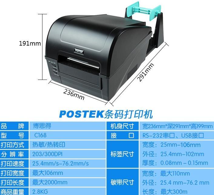 博思得C168打印机价格