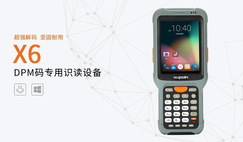 X6型DPM码识读终端硬件批发
