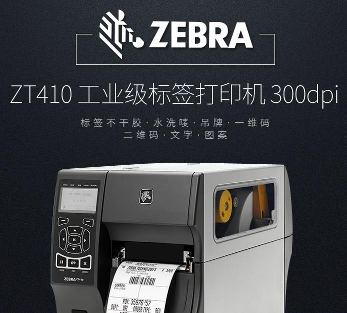 斑马ZT410条码打印机