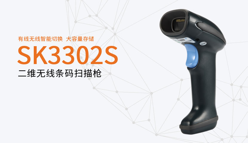 SK3302S二维无线扫描器