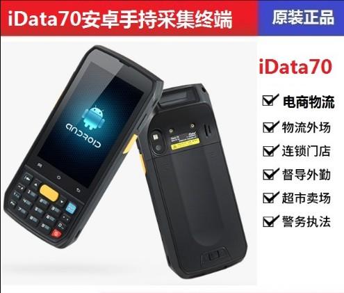 陕西捷效移动智能终端iData 70