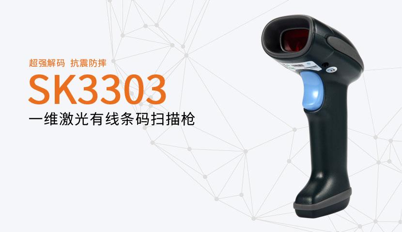 SK3303一维有线扫描器