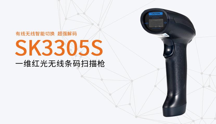 陕西SK3305S一维无线扫描器价格